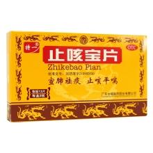 特一 止咳宝片 0.35g*24片/盒