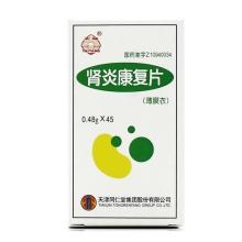太阳 肾炎康复片 0.48g*45片*1瓶/盒