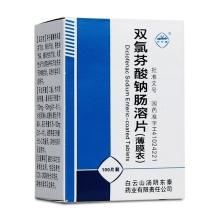白云峰 双氯芬酸钠肠溶片 25mg*100片*1瓶/盒