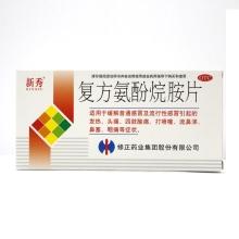 新秀 复方氨酚烷胺片 12片/盒