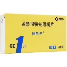 顺尔宁 顺尔宁 孟鲁司特钠咀嚼片 5mg*5片/盒