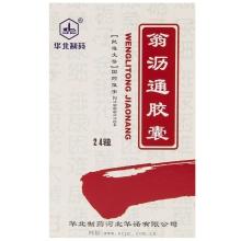华北制药 翁沥通胶囊 0.4g*24粒/盒