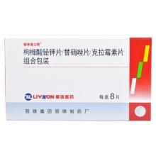 丽珠维三联 枸橼酸铋钾片/替硝唑片/克拉霉素片组合 8片/盒