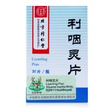 同仁堂 利咽灵片 0.32g*30片*1瓶/盒