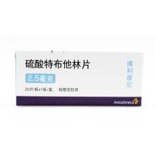 AstraZeneca/阿斯利康 博利康尼 硫酸特布他林片 2.5mg*20片/盒