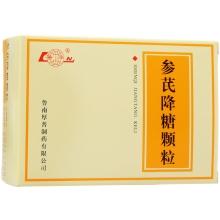 鲁南 参芪降糖颗粒  3g*10袋/盒
