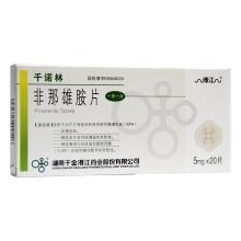湘江 千诺林 非那雄胺片 5mg*20片/盒