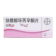 达英35 炔雌醇环丙孕酮片 21片/盒
