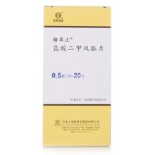 格华止 盐酸二甲双胍片 0.5g*20片/盒