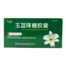 健兴玉蓝降糖胶囊 0.3g*45粒/盒 厂家不允许上架
