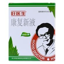 Good Doctor/好医生 康复新液 50ml*2瓶/盒