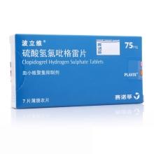 波立维 波立维 硫酸氢氯吡格雷片 75mg*7片/盒