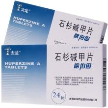 太龙 哈伯因 石杉碱甲片 0.05mg*24片/盒