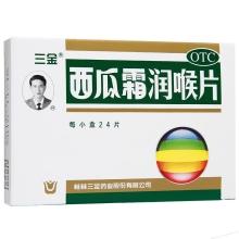 三金 西瓜霜润喉片 0.6g*24片/盒