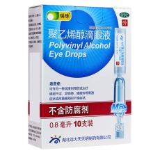 瑞珠 聚乙烯醇滴眼液 人工泪液 0.8ml*10支/盒眼药水缓解眼睛疲劳