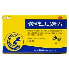 连乡 黄连上清片 18片*2板/盒