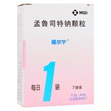 顺尔宁 顺尔宁 孟鲁司特钠颗粒 0.5g*7袋/盒