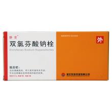 静青 双氯芬酸钠栓 50mg*10粒/盒