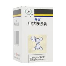 奇信 奇信 甲钴胺胶囊 0.5mg*50粒/盒