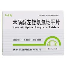 弘明远 苯磺酸左旋氨氯地平片 2.5mg*14片/盒