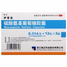 海正 伊索佳 硫酸氨基葡萄糖胶囊 0.314g*12粒/盒