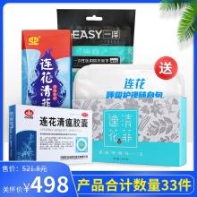以岭 连花防护箱尊享型(售价521.8 关怀价498元,套组包含产品33件)
