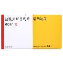 洛汀新 盐酸贝那普利片 10mg*14片 用于治疗高血压 充血性心力衰竭