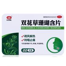 以岭 双花草珊瑚含片22片/盒 疏风解热 干灼 疼 利咽止痛用于咽喉