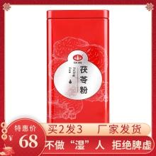 拍2发3】以岭 茯苓粉 3g/袋*30袋/盒 超细粉 滋补