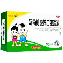 亚宝 葡萄糖酸锌口服溶液 10ml*10支/盒