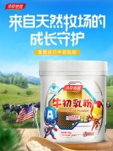 汤臣倍健牛初乳粉提高抵抗力成人增强儿童免疫力球蛋白质
