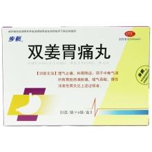 步长 双姜胃痛丸3g*6袋 理气止痛和胃降逆 慢性浅表性胃炎