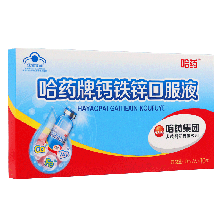 哈药牌 钙铁锌口服液 10支 补充 钙 铁 锌