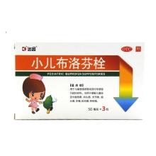 达因 小儿布洛芬栓 50mg*3粒儿童普通感冒或流行性感冒