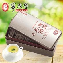 宁安堡枸杞芽尖茶 70g