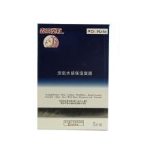 森田药妆活氧水感保湿面膜(5片/盒)(效期到2020-5-31日)