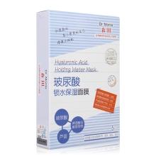 森田玻尿酸锁水保湿面膜