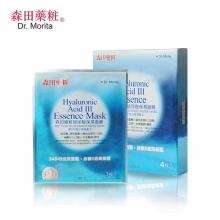 森田玻尿酸保湿面膜(4片/盒)