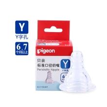 贝亲—母乳实感标准口径奶嘴(Y)单个盒装