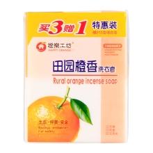 橙乐工坊田园橙香洗衣皂 组合装
