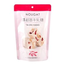 台竹乡蔓越莓味牛轧糖200g 小零食