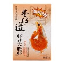 巷仔边虾老大脆虾(椒盐)20g  小零食