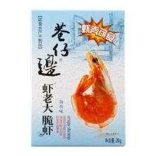 巷仔边虾老大脆虾(海苔)20g 小零食