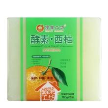 橙乐工坊酵素洗衣皂(西柚)180g*3块
