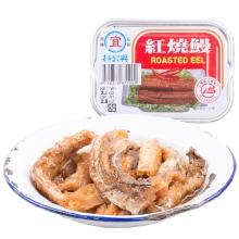 新宜兴 辣味红烧鳗 100g  小零食