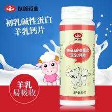 以岭牌 初乳碱性蛋白羊乳钙片1g*60片