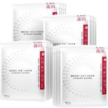 森田 祛斑修护保湿面膜 买一赠一价值39元面膜,随机发货,数量有限,先到先得!