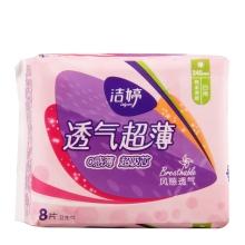 洁婷 透气超薄日棉 245mm 8片 卫生巾