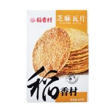 稻香村 芝麻瓦片 160g