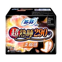 苏菲 卫生巾超熟睡柔棉感夜用 290mm 15片